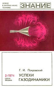 Покровский Г. И. Успехи газодинамики. — 1974