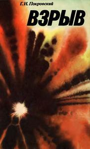 Покровский Г. И. Взрыв. — 1980