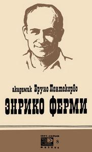 Понтекорво Б. М. Энрико Ферми. — 1971