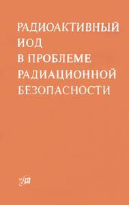 Радиоактивный иод в проблеме радиационной безопасности. — 1972