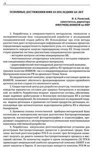 Раевский В. А. Основные достижения ИФВ за последние 60 лет. — 2015