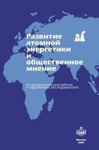 Развитие атомной энергетики и общественное мнение: по материалам российских и зарубежных исследователей. — 2009