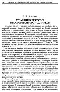 Родькин Д. В. Атомный проект СССР в воспоминаниях участников. — 2008