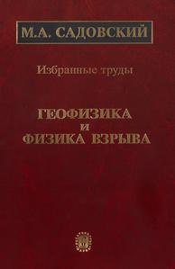 Садовский М. А. Избранные труды. — 2004