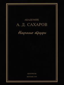 Сахаров А. Д. Научные труды. — 1995