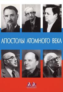 Щелкин Ф. К. Апостолы атомного века. — 2004
