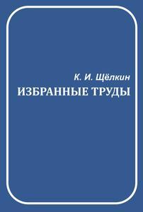 Щелкин К. И. Избранные труды. — 2011