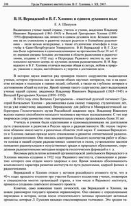 Шашуков Е. А. В. И. Вернадский и В. Г. Хлопин: в едином духовном поле. — 2007
