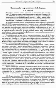 Шашуков Е. А. Жизненный и творческий путь И. Е. Старика. — 2007