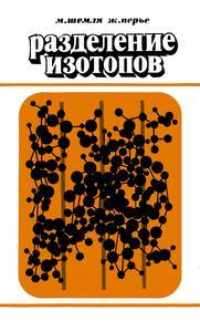Шемля М., Перье Ж. Разделение изотопов. — 1980