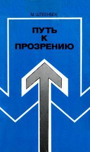 Штеенбек М. Путь к прозрению. — 1988