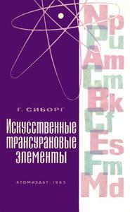Сиборг Г. Т. Искусственные трансурановые элементы. — 1965