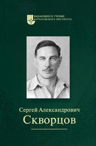 Сергей Александрович Скворцов. — 2015