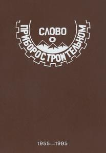 Слово о Приборостроительном. Кн. 1. — 1995