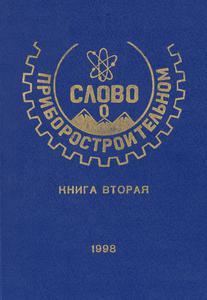 Слово о Приборостроительном. Кн. 2. — 1998