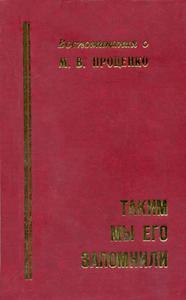 Таким мы его запомнили. Воспоминания о М. В. Проценко. — 2004
