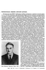 Терлецкий Я. П. Операция «Допрос Нильса Бора». — 1994