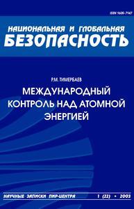 Тимербаев Р. М. Международный контроль над атомной энергией. — 2003