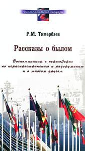 Тимербаев Р. М. Рассказы о былом. — 2007