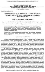 Толстиков В. С., Кузнецов В. Н. Кыштымская радиационная авария 1957 года. — 2018