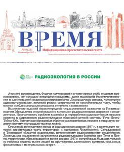Толстиков В. С., Кузнецов В. Н. Радиоэкология в России. — 2017