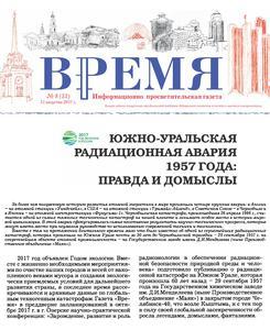 Толстиков В. С., Кузнецов В. Н. Южно-уральская радиационная авария 1957 года: правда и домыслы. — 2017