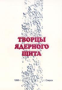 Творцы ядерного щита. — 1998