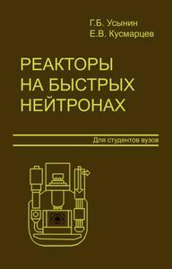 Усынин Г. Б., Кусмарцев Е. В. Реакторы на быстрых нейтронах. — 1985