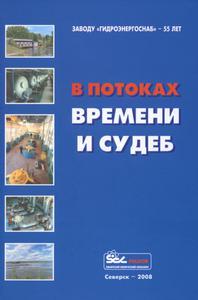 В потоках времени и судеб. — 2008