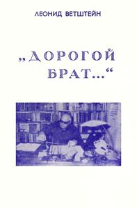 Ветштейн Л. М. Дорогой брат. — 1996
