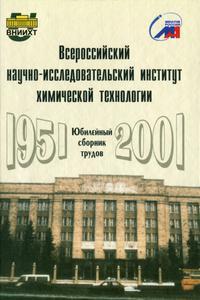 ВНИИХТ — 50 лет. — 2001