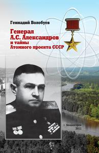 Волобуев Г. Т. Генерал А. С. Александров и тайны Атомного проекта СССР. — 2011