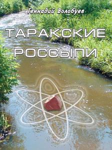 Волобуев Г. Т. Таракские россыпи. — 2011