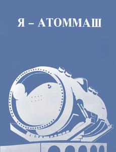 Я — Атоммаш. — 1987