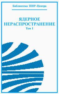 Ядерное нераспространение. Т. 1. — 2002
