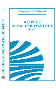 Ядерное нераспространение. Т. 2. — 2002