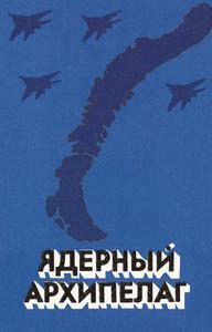 Ядерный архипелаг. — 1995