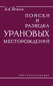 Якжин А. А. Поиски и разведка урановых месторождений. — 1961