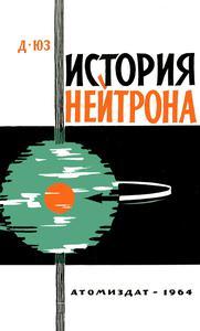 Юз Д. История нейтрона. — 1964