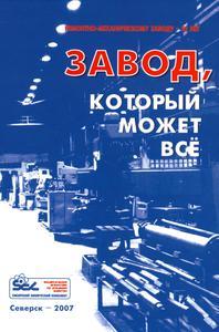 Завод, который может все. — 2007